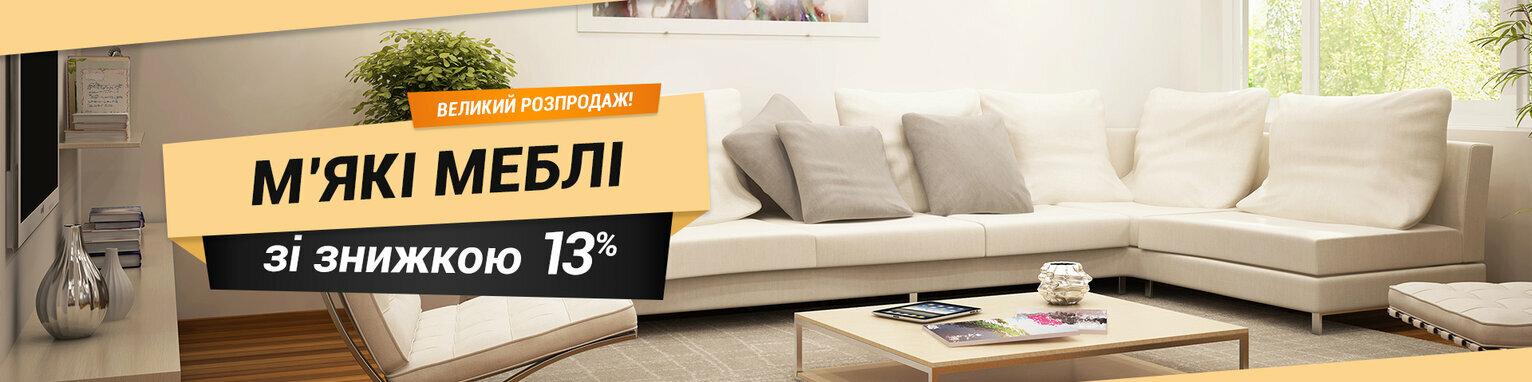 Великий розпродаж! М'які меблі зі знижкою 13%
