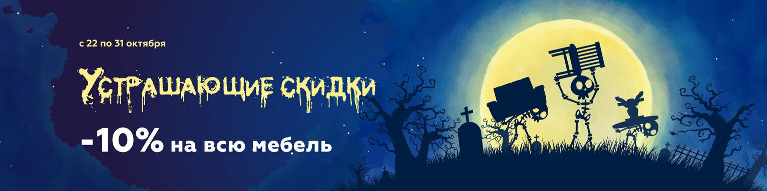 Ужасно привлекательные скидки к Хеллоуину! -10% на ВСЮ мебель