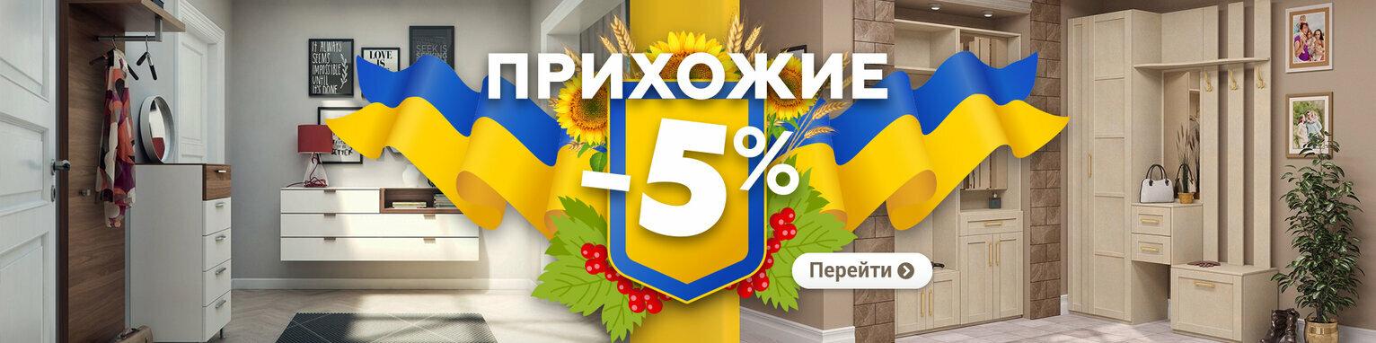 Скидки ко Дню Независимости! -5% на прихожие «Континент»