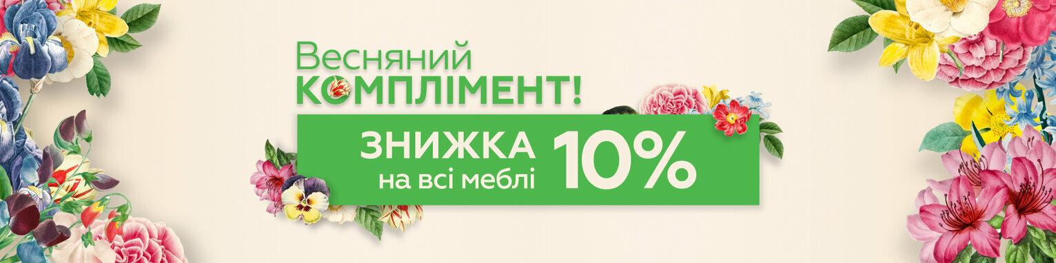 Весняний комплімент! Знижка на ВСІ меблі 10%