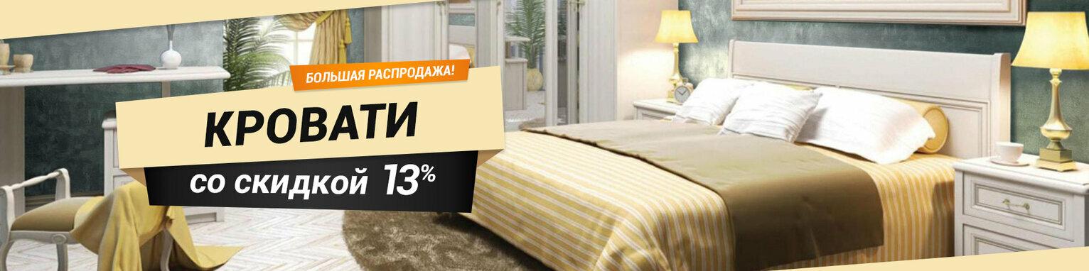 Большая распродажа! Кровати со скидкой 13%