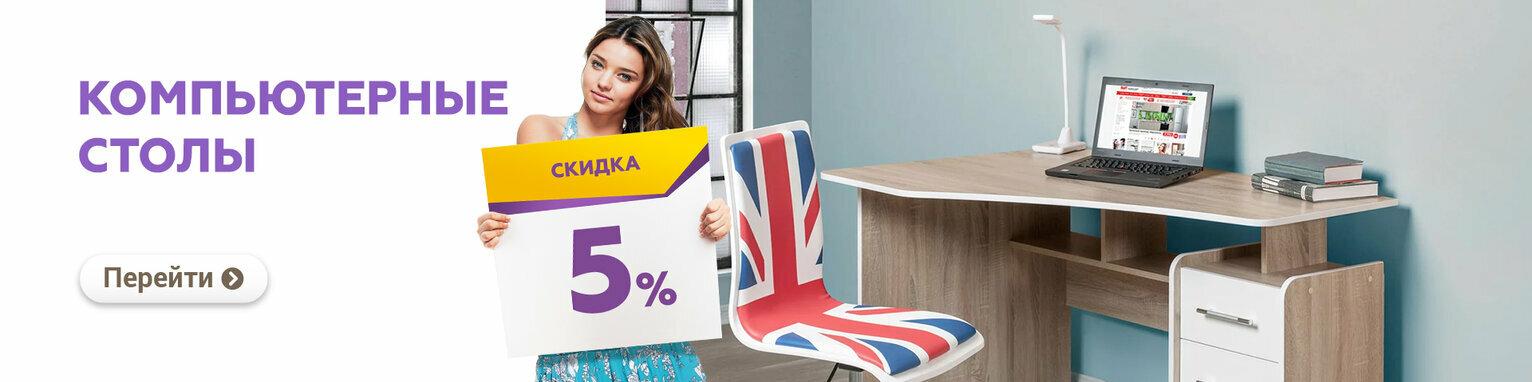 Выгодный ноябрь! Компьютерные и письменные столы со скидкой 5% фабрика «Макси Мебель»