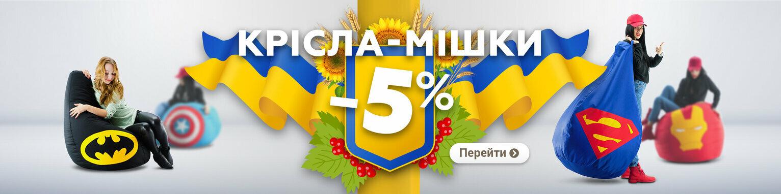 Знижки до Дня Незалежності! -5% на крісла-мішки «Antimebel»