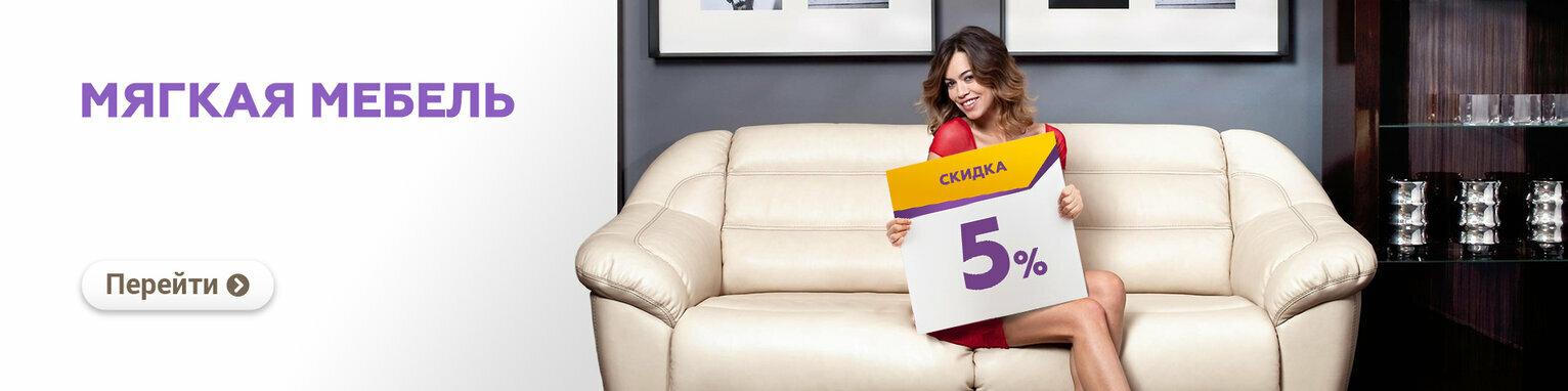 Выгодный ноябрь! Мягкая мебель со скидкой 5% фабрика «Киевский стандарт»