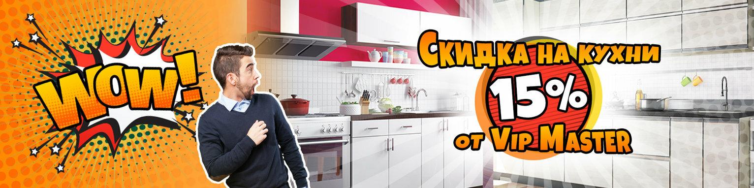 Скидка 15% на ВСЕ кухни VIPMaster