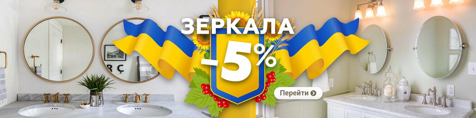 Скидки ко Дню Независимости! -5% на зеркала «Світ меблів»