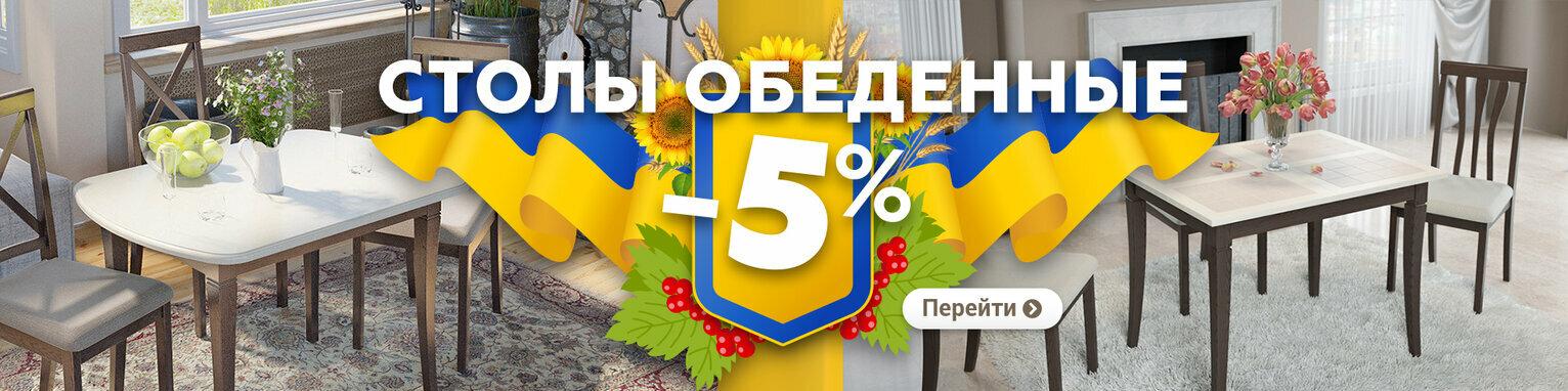 Скидки ко Дню Независимости! -5% на обеденные столы «Микс мебель»