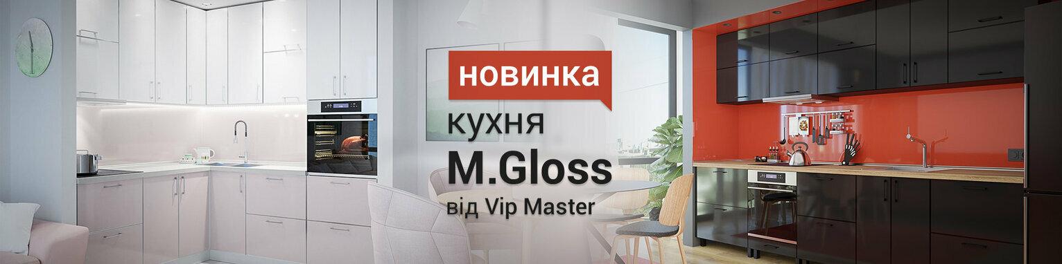 Новинка! Кухня M.Gloss від Vip Master