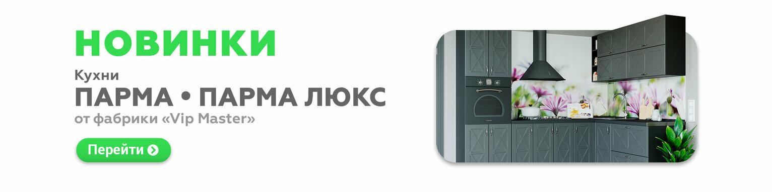Новые модели кухонь! Парма • Парма Люкс фабрика Вип Мастер