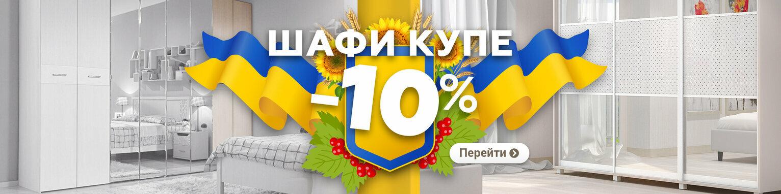 Знижки до Дня Незалежності! -10% на шафи купе «ВІП Майстер» і «Меблі Стар»