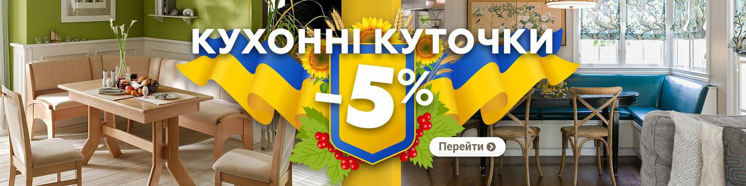 Знижки до Дня Незалежності! -5% на кухонні куточки «Аліс Меблі»