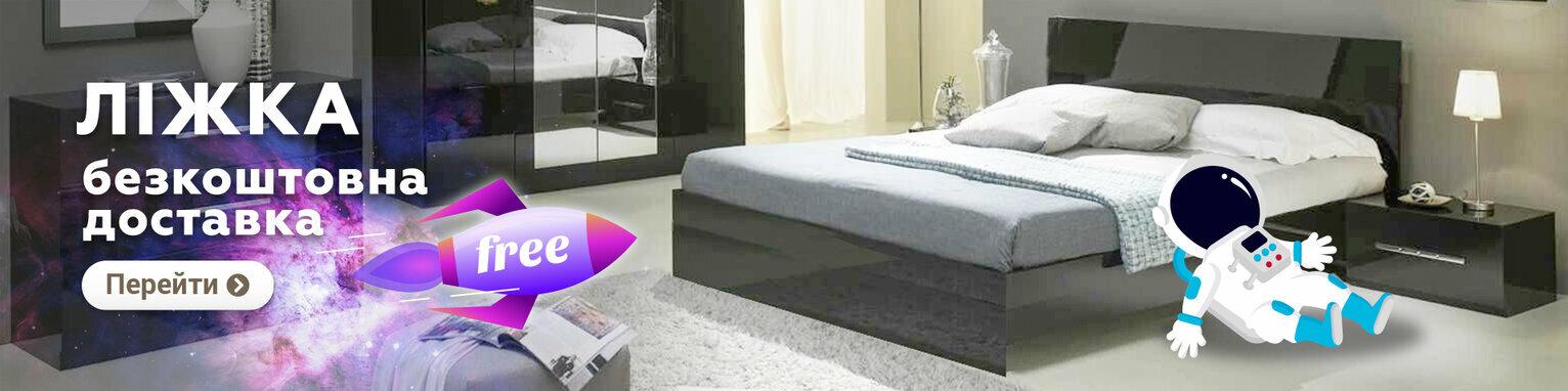 Ліжка фабрики Естелла безкоштовна доставка по Україні