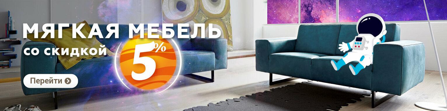 Снижаем цены! Мягкая мебель со скидкой 5% фабрика «Веста»