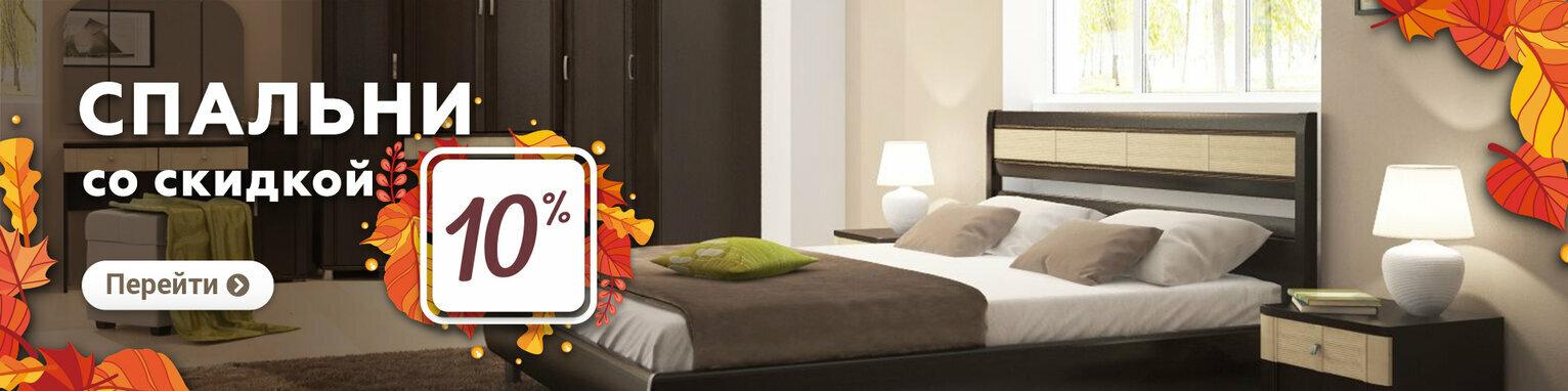 Щедрый сентябрь! Спальные гарнитуры со скидкой 10% фабрика «Неман»