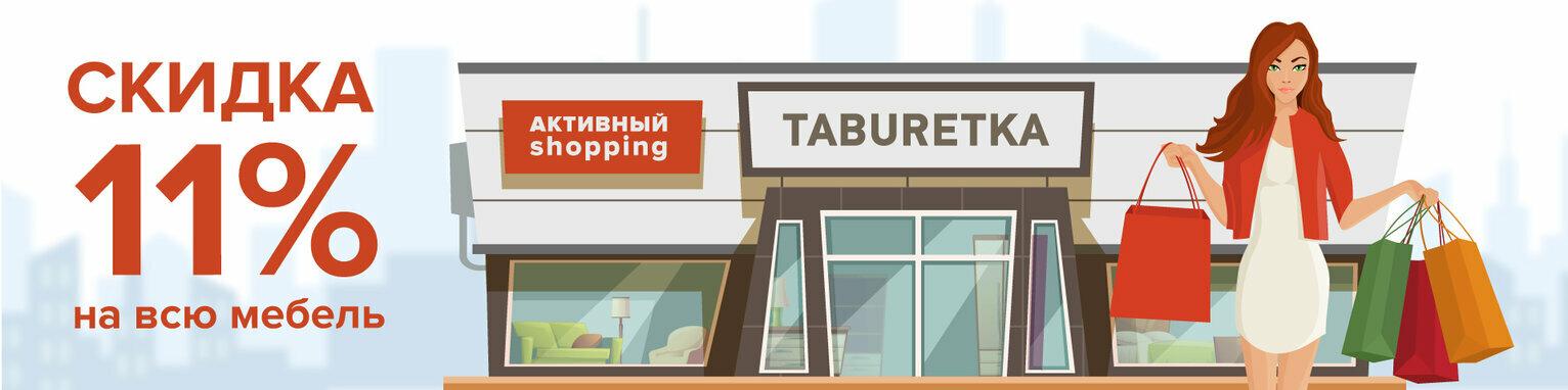 Активный шоппинг с TABURETKA™ | Скидка 11% на всю мебель