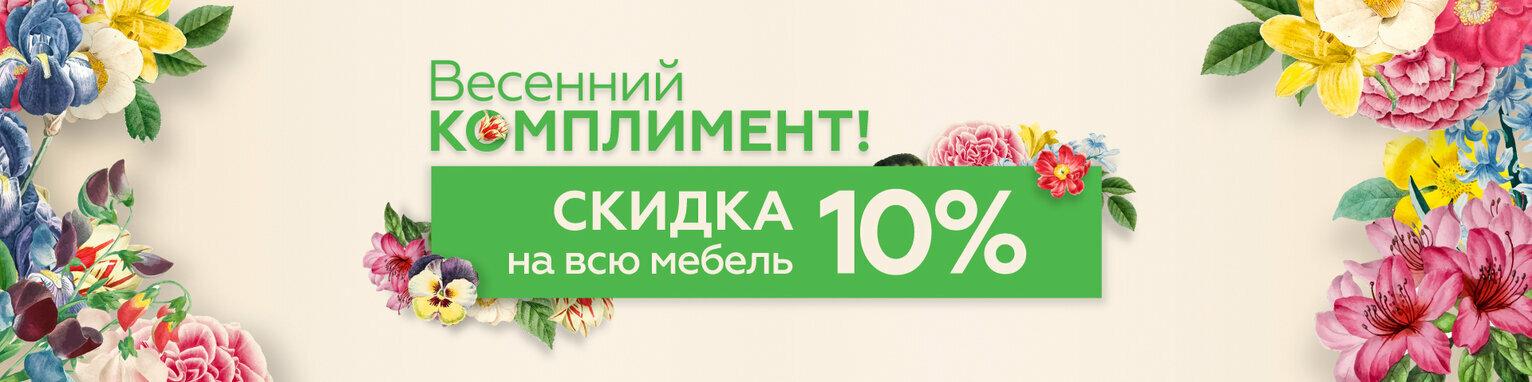 Весенний комплимент! Скидка на ВСЮ мебель 10%