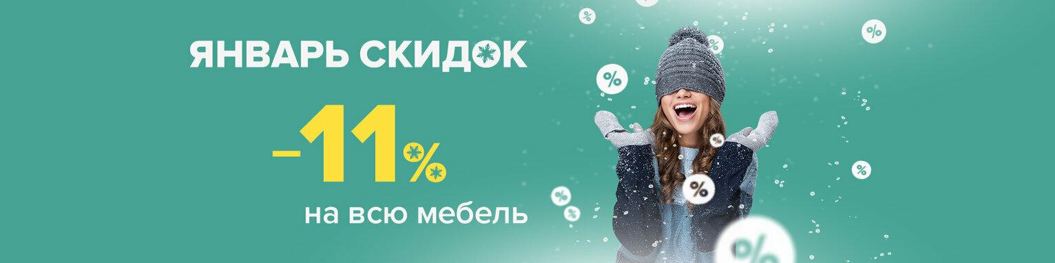 Январь скидок! Вся мебель со скидкой 11%