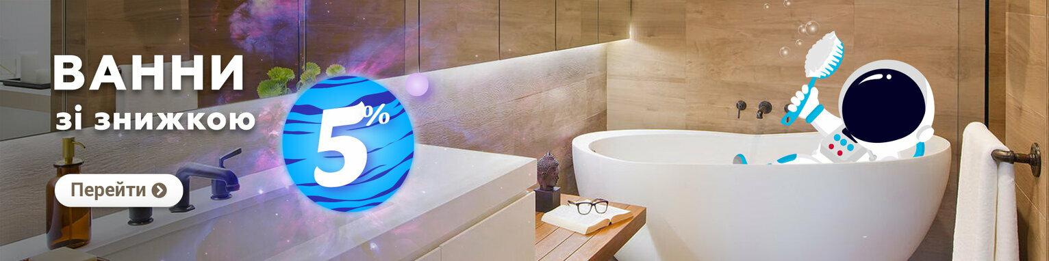 Знижуємо ціни! Меблі для ванни зі знижкой 5%