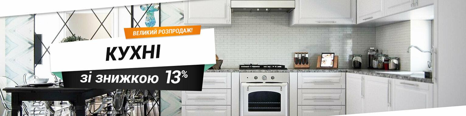 Великий розпродаж! Кухні зі знижкою 13%