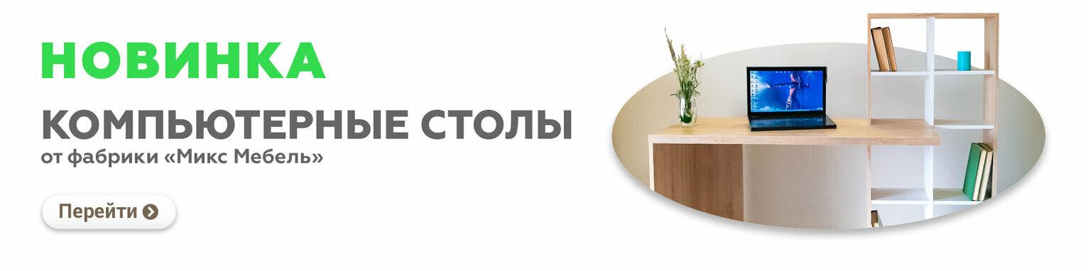 """Новинки! Компьютерные столы от фабрики """"Микс Мебель"""""""