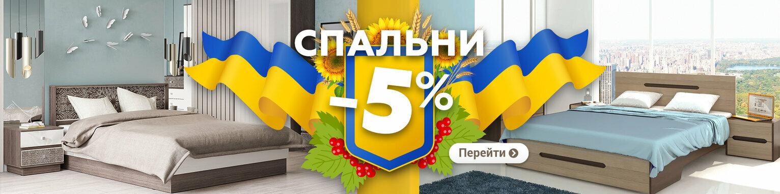 Скидки ко Дню Независимости! -5% на спальные гарнитуры «Світ меблів»