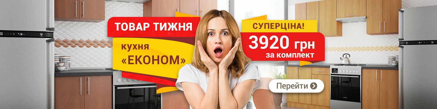 """Товар тижня! Кухня """"Економ"""" по СУПЕРЦІНІ"""