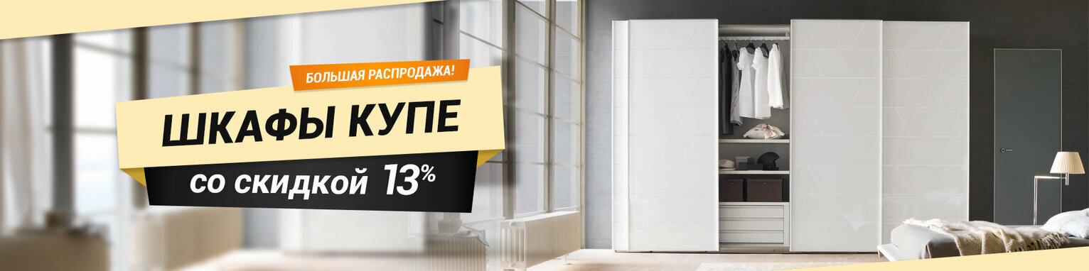 Большая распродажа! Шкафы купе со скидкой 13%