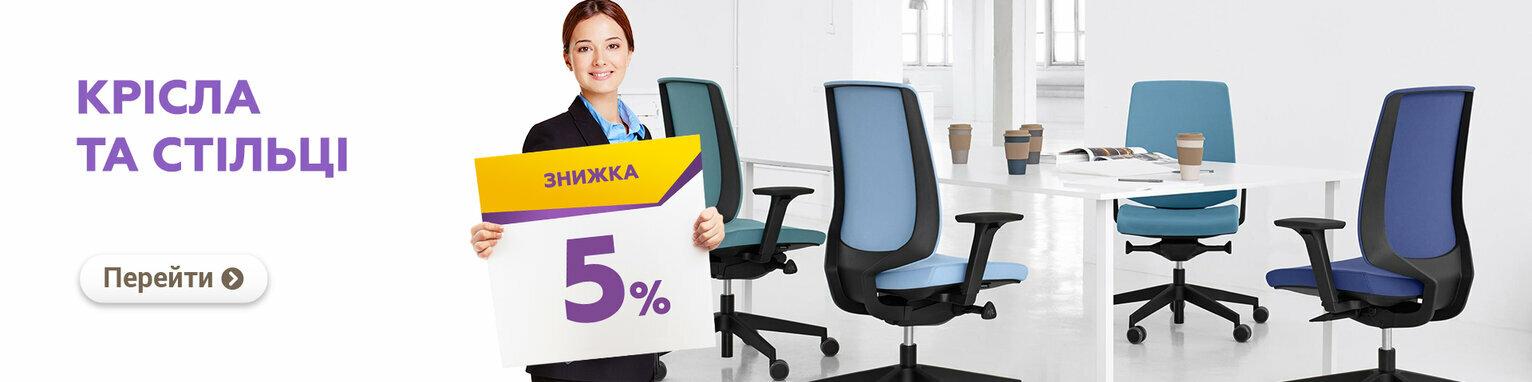 Вигідний листопад! Комп'ютерні крісла та стільці зі знижкою 5% фабрика «Nowy styl»