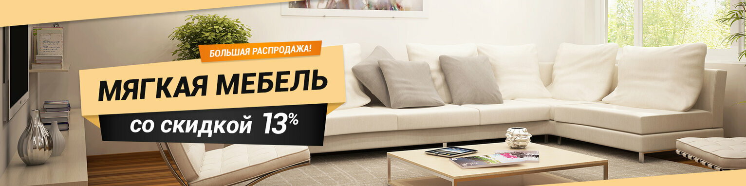 Большая распродажа! Мягкая мебель со скидкой 13%