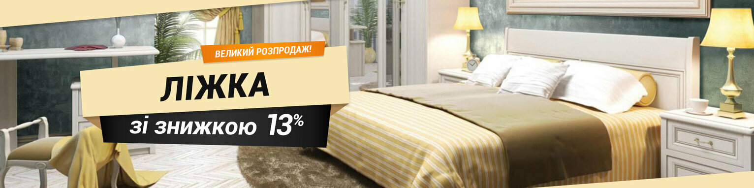 Великий розпродаж! Ліжка зі знижкою 13%