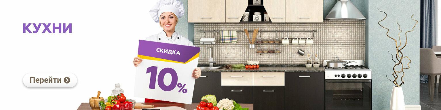 Выгодный ноябрь! Кухни со скидкой 10% «ВИП Мастер» и «Мебель Прованс»