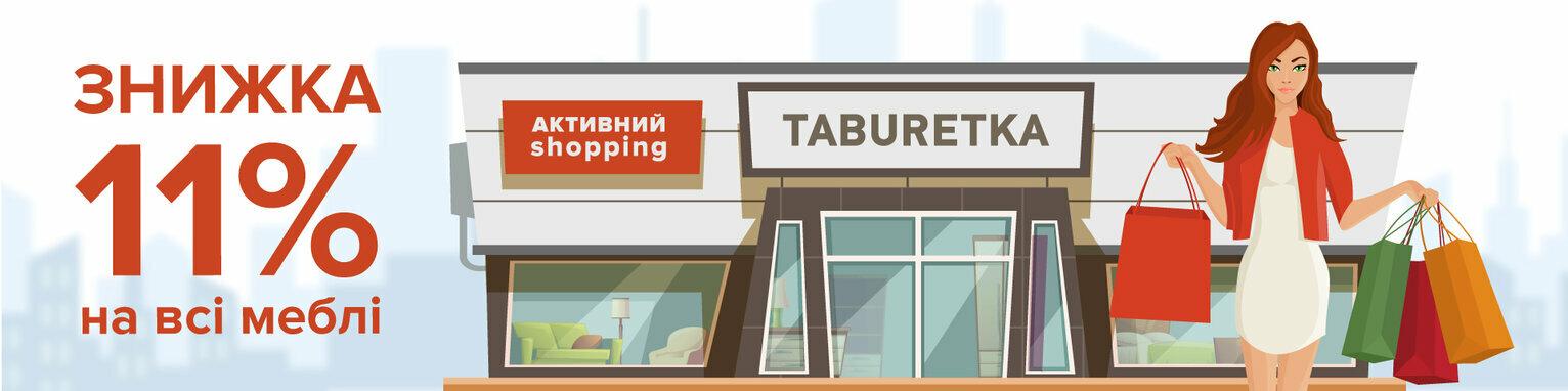 Активний шоппінг з TABURETKА™ | Знижка 11% на всі меблі