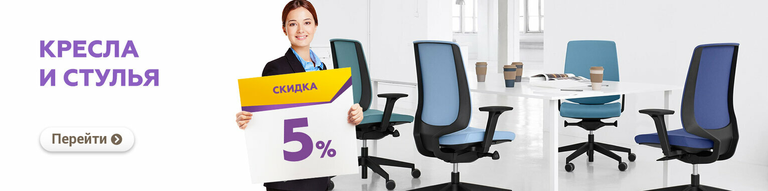 Выгодный ноябрь! Компьютерные кресла и стулья со скидкой 5% фабрика «Новый Стиль»