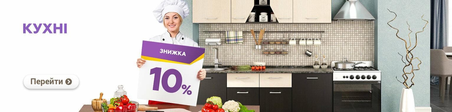Вигідний листопад! Кухні зі знижкою 10% «ВІП Майстер» і «Мебель Прованс»