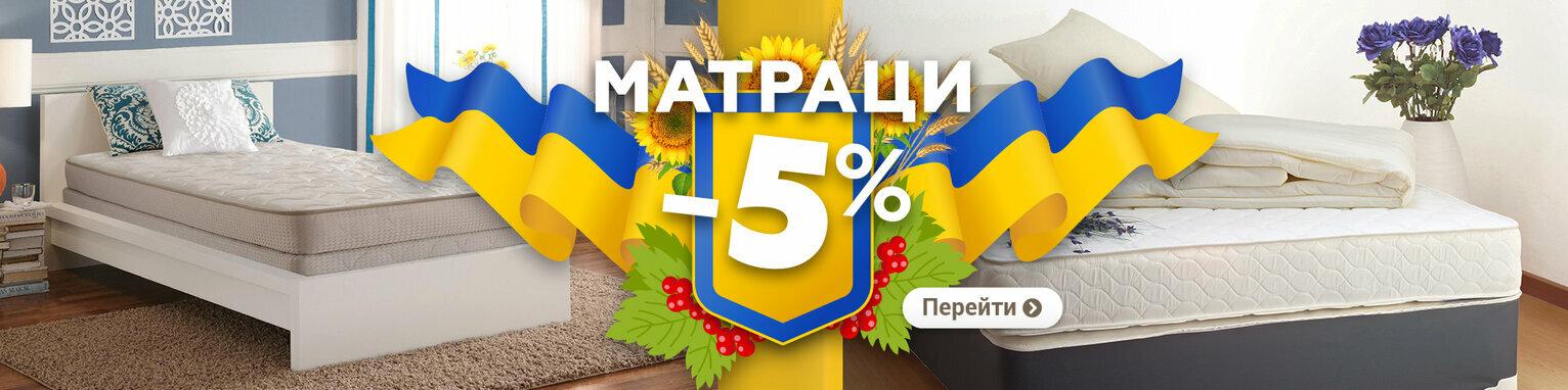 Знижки до Дня Незалежності! -5% на матраци «Світ меблів»