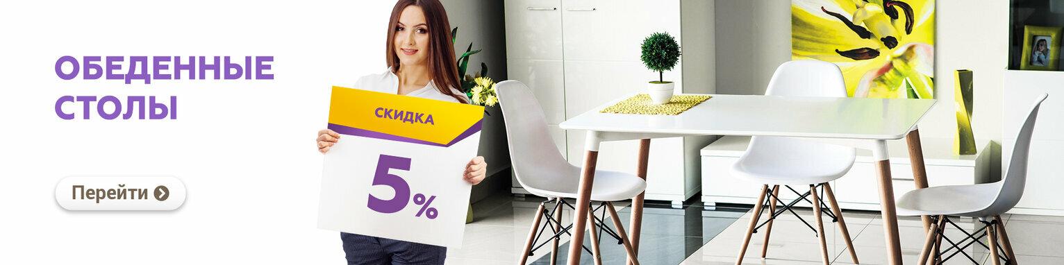 Выгодный ноябрь! Столы обеденные со скидкой 5% фабрика «Тиса-Мебель»