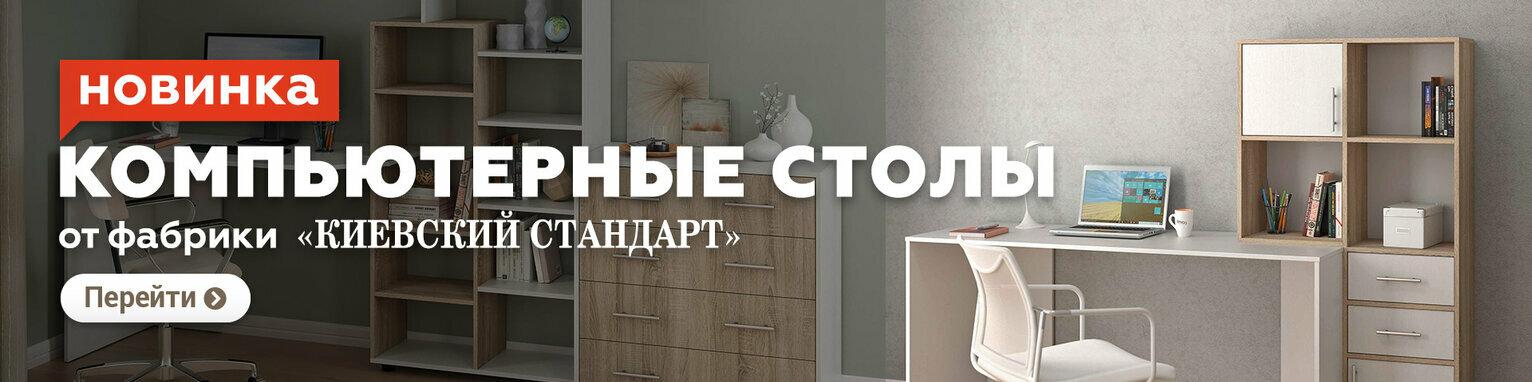 Новинка 2019   Компьютерные и письменные столы   фабрикa Киевский стандарт