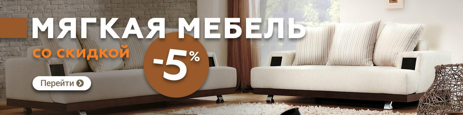 Большая переоценка! Мягкая мебель со скидкой 5%