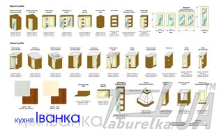 Кухня Іванка