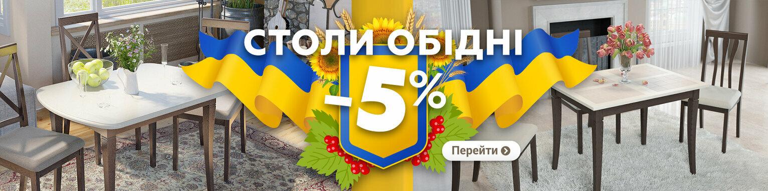 Знижки до Дня Незалежності! -5% на обідні столи «Мікс меблі»