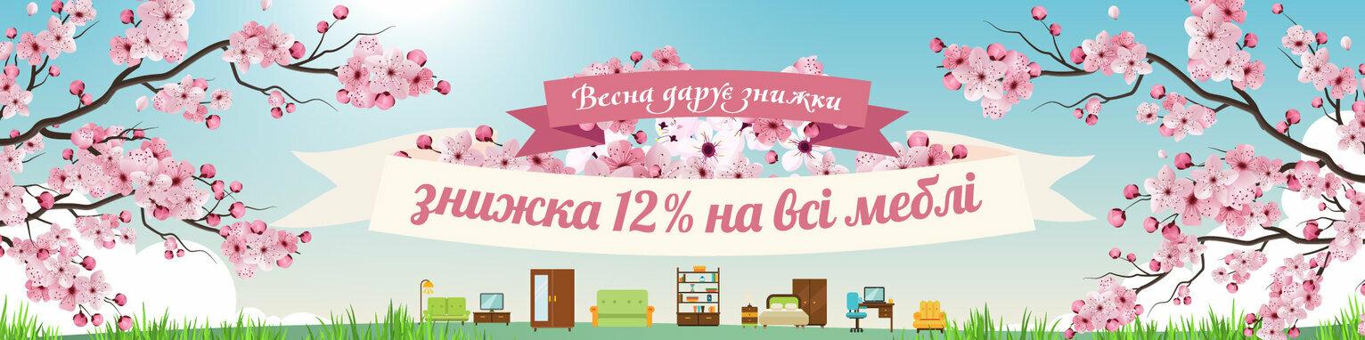 Весна дарує знижки! -12% на всі меблі
