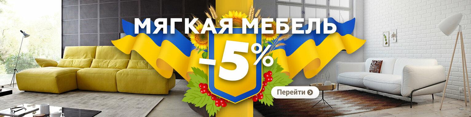 Скидки ко Дню Независимости! -5% на мягкую мебель «НСТ Альянс»