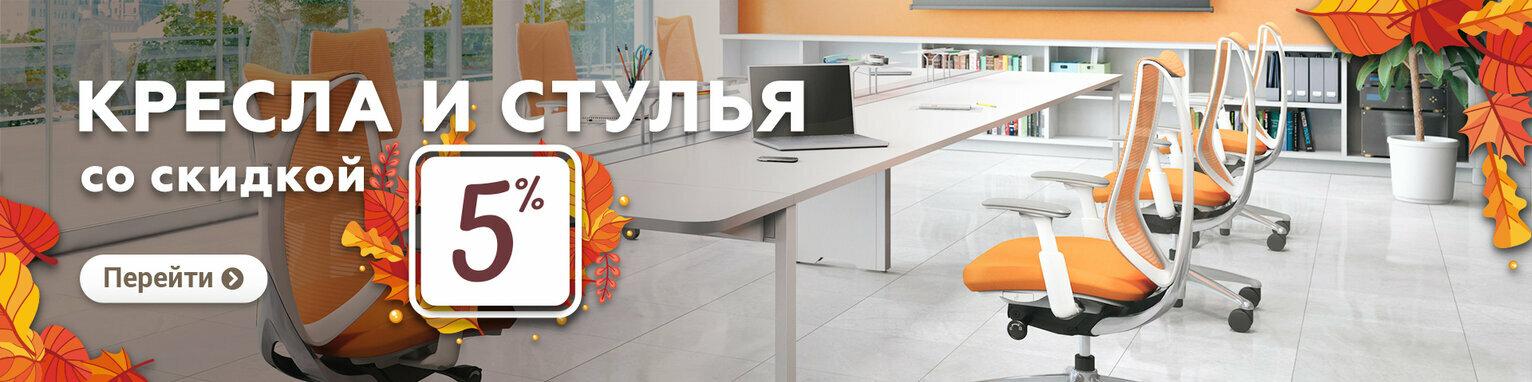 Щедрый сентябрь! Компьютерные кресла и стулья со скидкой 5% фабрика «Новый Стиль»