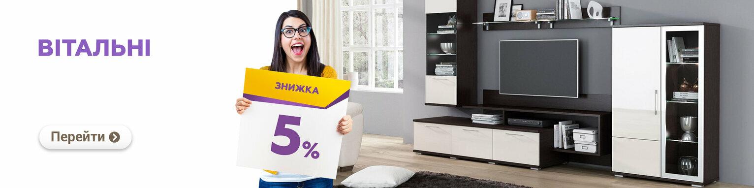 Вигідний листопад! Вітальні зі знижкою 5% фабрика «Київський стандарт»